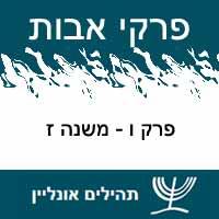 פרקי אבות - משנה ז - פרק ו
