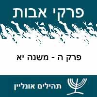 פרקי אבות - משנה יא - פרק ה