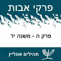 פרקי אבות - משנה יד - פרק ה
