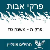 פרקי אבות - משנה טז - פרק ה
